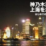 【上海旅行記2日目】歩き通した市内観光