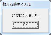 tokio_alert